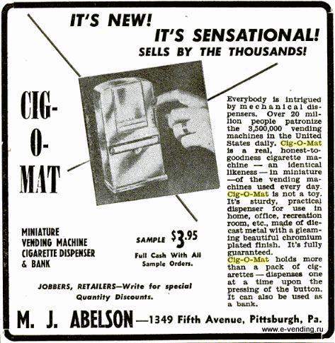 Реклама сигомата в американском издании 50-х гг.
