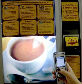 Автомат с опцией мобильного вендинга